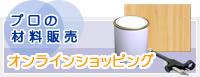 プロの材料販売 オンラインショッピング